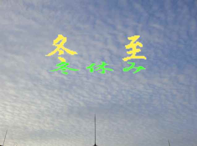 2012-12月の空 001 - コピー
