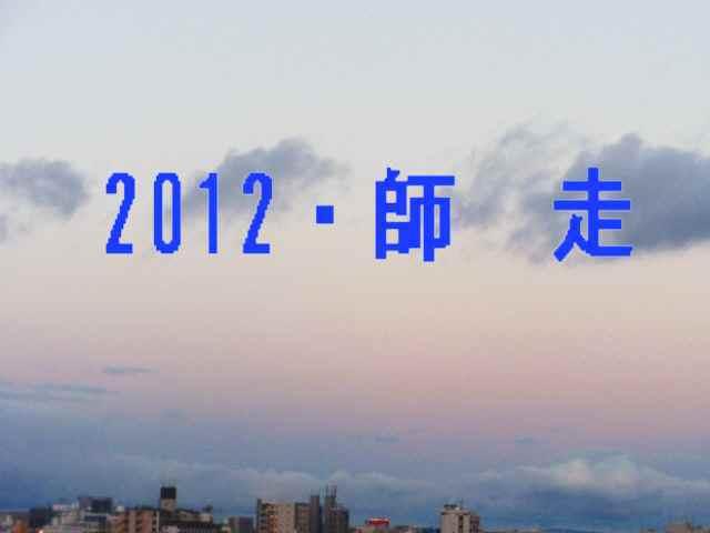 2012・12月の空・師走 002