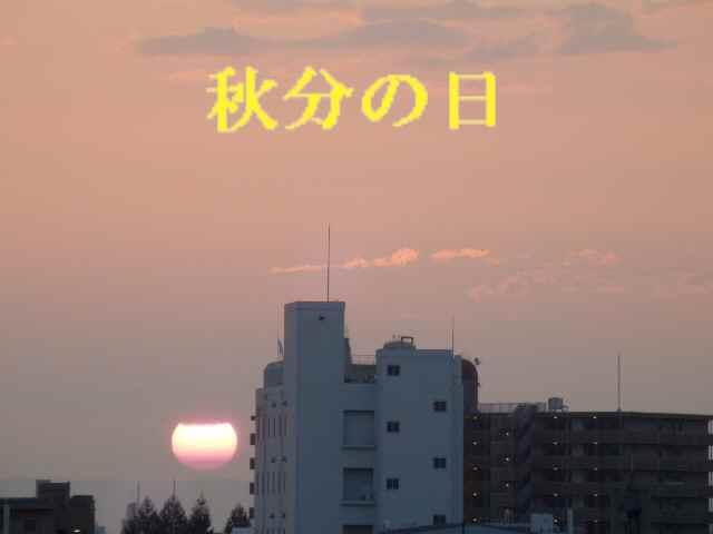 23秋分の日・朝 009 - コピー