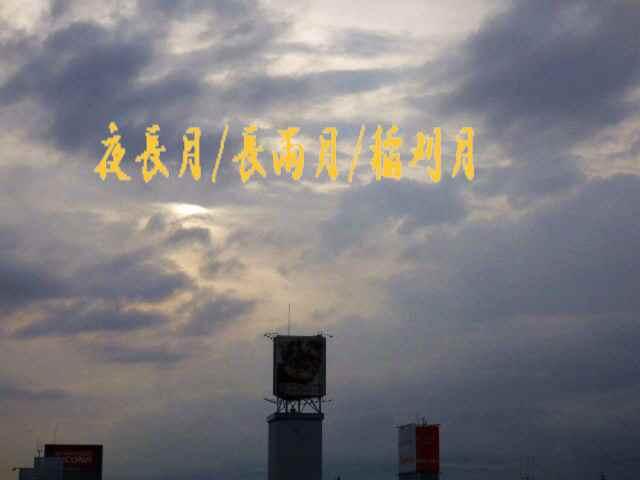 夕暮 001 - コピー
