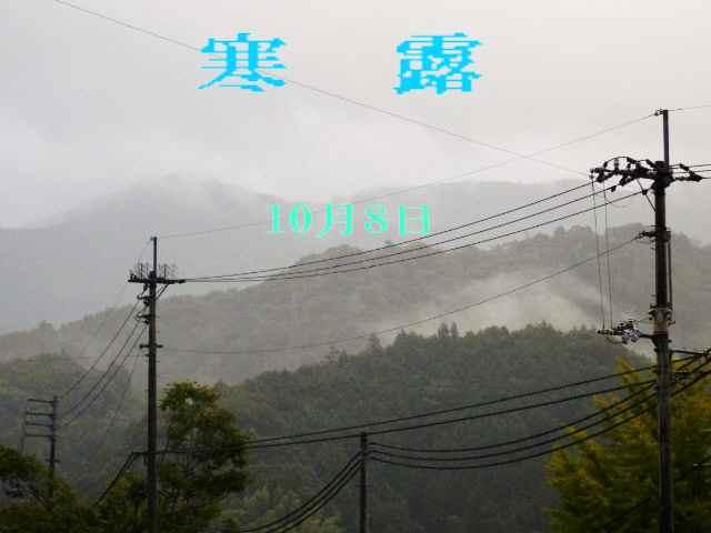 10月8日~12日の風景 002 - コピー (2)