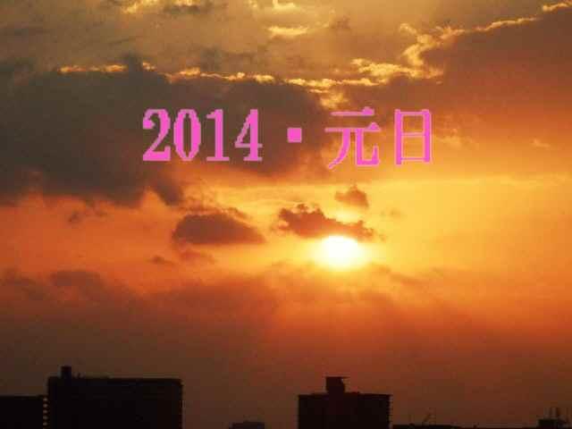 元日 010 - コピー
