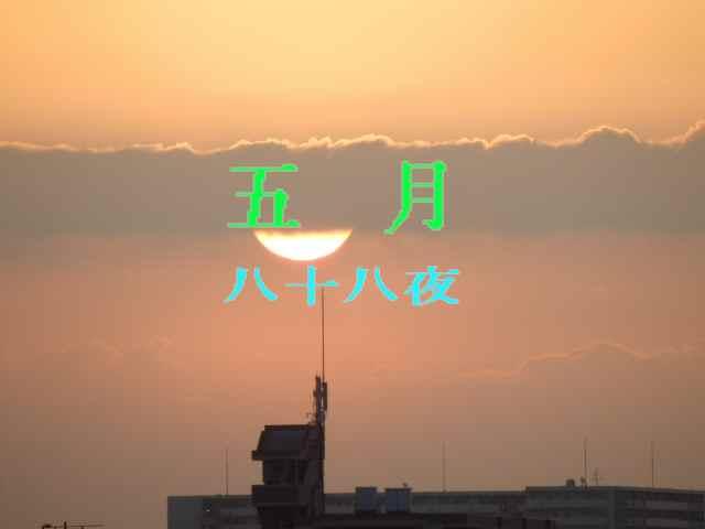 日の朝2 015 - コピー